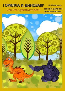 Горилла и Динозавр